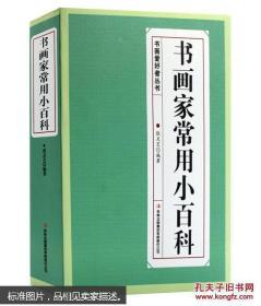 书画爱好者丛书 书画家常用小百科(大16开大厚书)正版新书书画家常用小百科