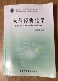 天然药物化学 Natural Medicinal Chemistry 9787811167160