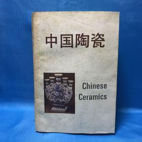 中国陶瓷 Chinese pottery