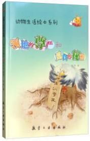 动物生活绘本系列:领地的尊严和觅食的秘密(四色)