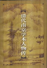 清代南京学术人物传