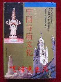 中国寺庙文化(1994年1版1印 印数2500 精装本)
