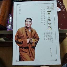 禅・人生・智慧 (共5卷全 带盒 每册含光盘DVD)2册有签名如图