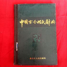 中国古今姓氏辞典