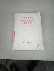 中等专业学校政治经济学教学大纲(非财经类各科专业通用)