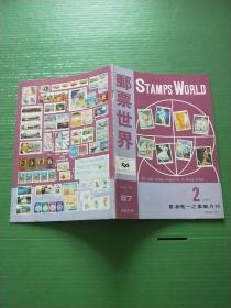 邮票世界(1987年总第67期)自然旧