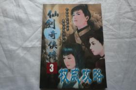 仙剑奇侠传3 权威攻略(无盘)