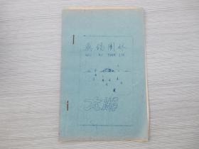 无锡园林 太湖 (32开油印本 共11页)1本