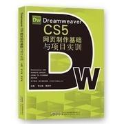 Dreamweaver CS5网页制作基础与项目实训 网页制作从入门到精通