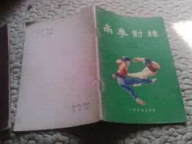 南拳封练【一版一印】