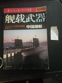 舰载武器精华合订本系列:中国潜艇专辑