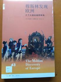 【新知文库43】穆斯林发现欧洲:天下大国的视野转换