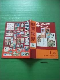 邮票世界(1986年总第54期)自然旧