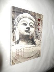 佛教音乐系列专辑 三 楞严咒 双碟装 9787889191289
