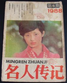 名人传记1988年第6期