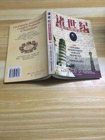 诸世纪 (上下) 诺查丹马斯预言全书