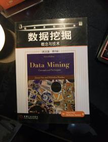 数据挖掘:概念与技术(英文版 第2版)