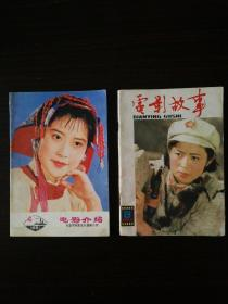 《电影介绍1981.4》《电影故事1984.8》两本合售5元。