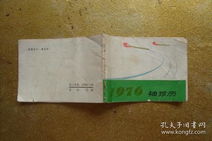 1976  袖珍历