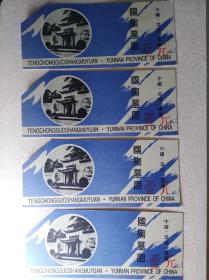 硬纸片门票(门券)4枚合售:《中国云南腾冲国殇墓园》