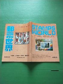 邮票世界(1984年第37期)自然旧