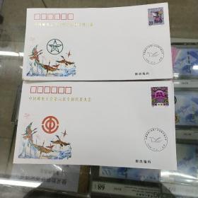中国邮电工会第六次全国代表大会纪念封贴1996年鼠20分和50分套封未销票