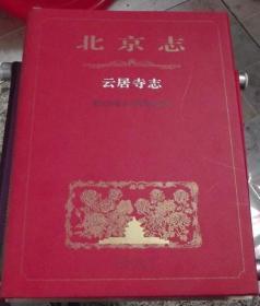 北京志:云居寺志【精装16开一版一印】北京出版社