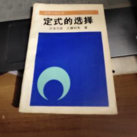 定式的选择【中级围棋丛书】