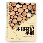 新编木材材积手册   9787533770105