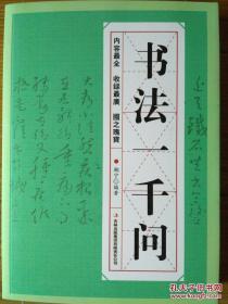 书法一千问(大16开大厚书)正版新书书法一千问 内容最全收录最广国之瑰宝
