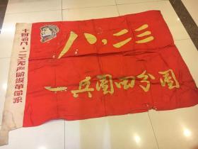 十四冶八二三无产阶级革命派。。长约二米。。大旗