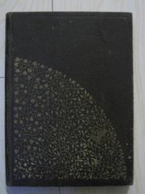 世界美术全集 第28卷