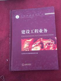 中伦律师实务丛书建设工程业务