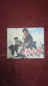 文革连环画:边防守猎(75年1版1印)
