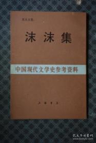 沫沫集(中国现代文学史参考资料)