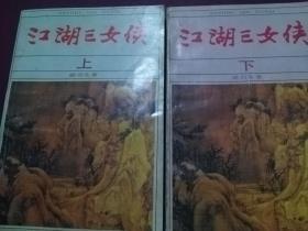江湖三女侠(上下册)