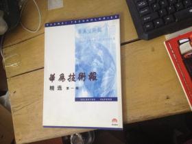 华为技术报精选第一辑