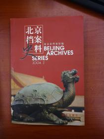 北京档案史料2004.2