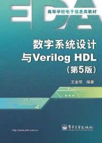 二手旧书数字系统设计与Verilog HDL 第5版 王金明  电子工业出