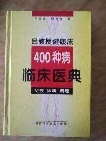 吕教授健康法400种病临床医典—刮痧排毒调理〔硬精装本〕