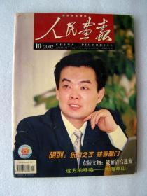 人民画报2002/10