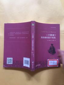 《羊脂球》莫泊桑短篇小说选 世界名著典藏 名家全译本 外国文学畅销书