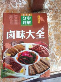 卤味大全(超值全彩白金版)