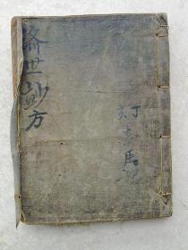 中医手抄本                               药方                                            验方   M16          一厚册