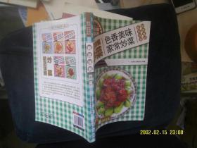 精选详解炒菜 色香美味家常炒菜 有光碟