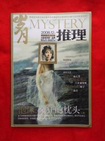 中国推理第一品牌:睿智的、本格的、写实的、经典的、趣味的、理性的、专业的推理杂志   岁月 推理  第12辑   2008.12下半月