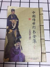 中国传世行书全集(上册)