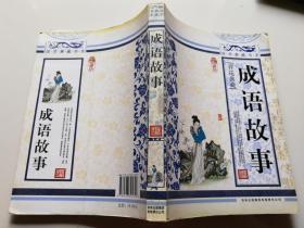 青花典藏:成语故事(珍藏版)
