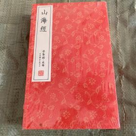 山海经(崇贤馆藏书一函三册)