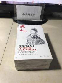 牛津名人传记丛书 全十册 【英文版】全新未开封
